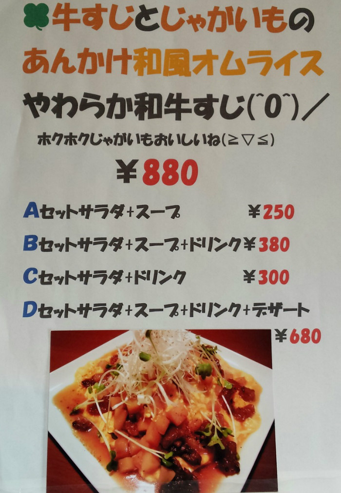c-yawarakawagyuuomu