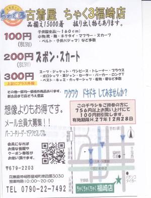 cyakufukusaki-e1456972550462
