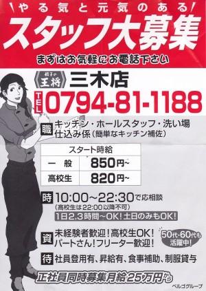 mikyuujin-e1456970137259