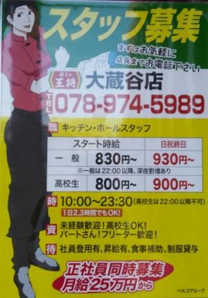ookurakyuu-e1456970019450