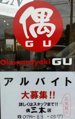 gumikikyujin-e1460103187101