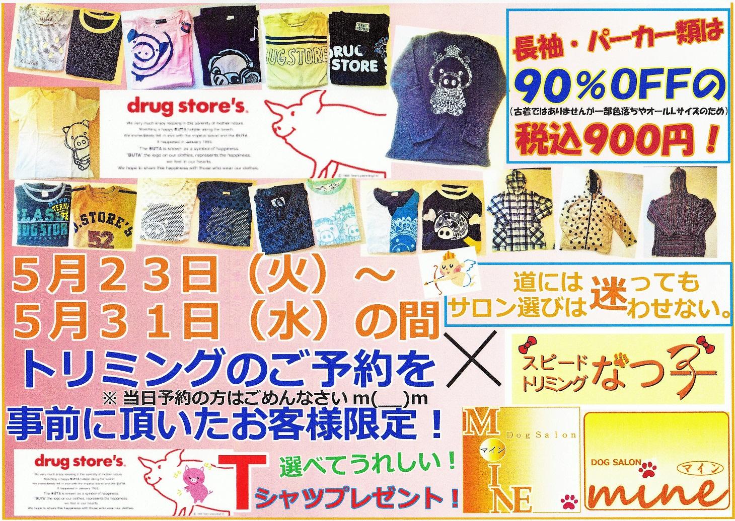 drugstorekorabo